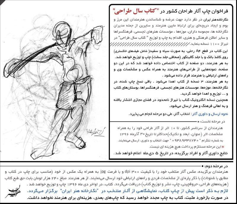 فراخوان نمایشگاه گروهی نقاشی با موضوع آزاد در نگار خانه هنر ایران