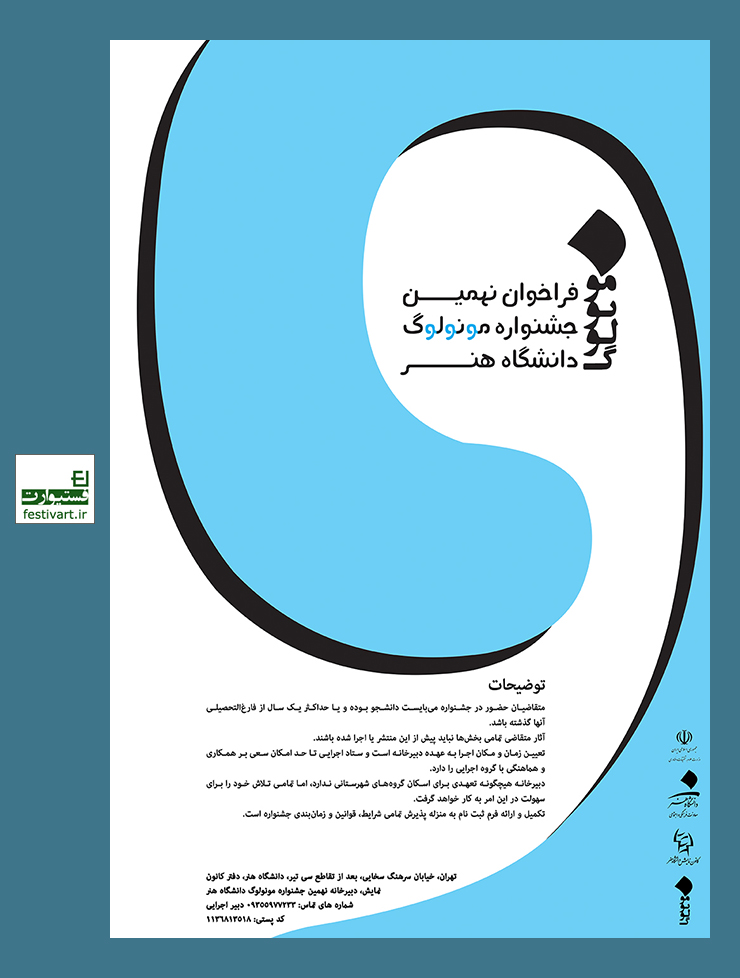 فراخوان نهمین جشنواره مونولوگ دانشگاه هنر