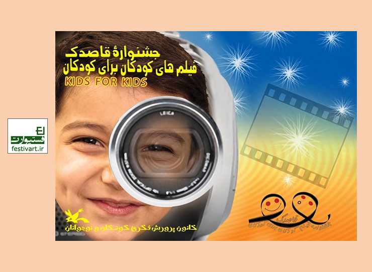 فراخوان هشتمین جشنوارهی فیلم کودکان برای کودکان