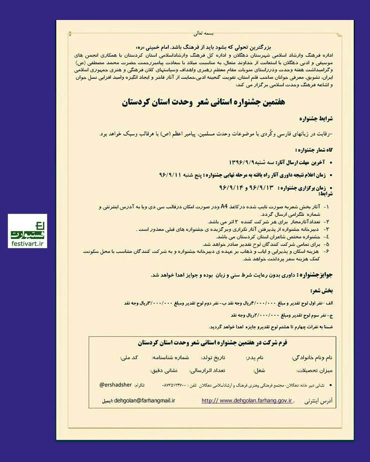 فراخوان هفتمین جشنواره استانی شعر وحدت استان کردستان