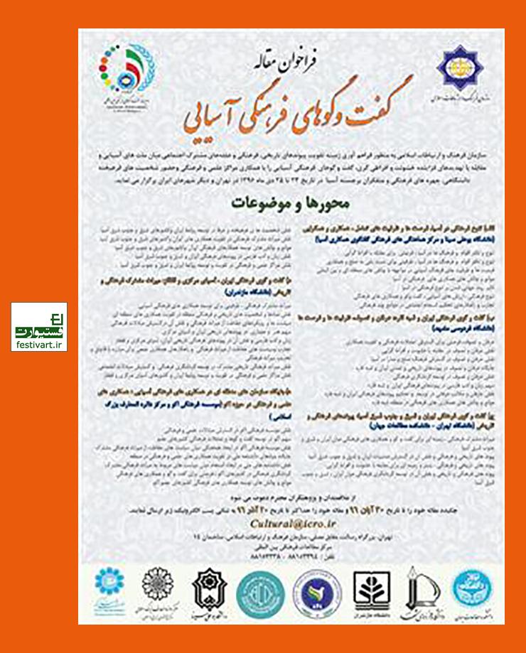 فراخوان همایش بین المللی گفتگوهای فرهنگی ایران، آسیای مرکزی و قفقاز