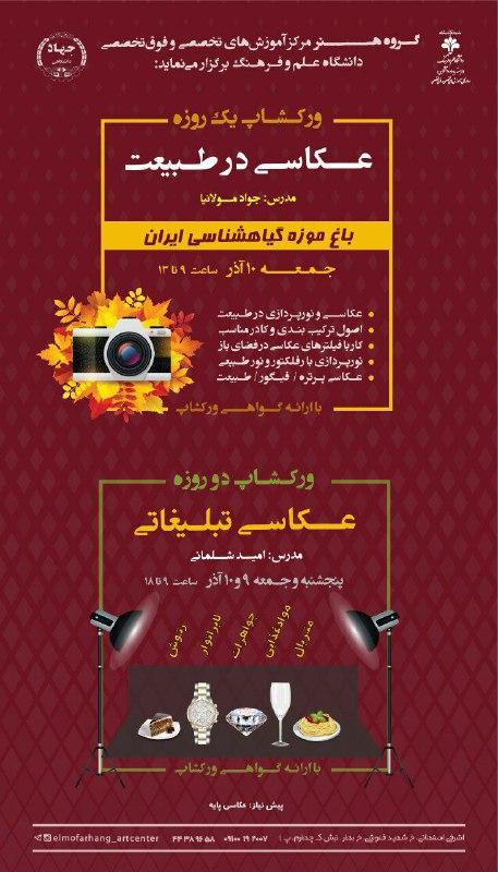 فراخوان ورکشاپ یک روزه و دو روزه عکاسی مرکز آموزشهای تخصصی و فوقتخصصی دانشگاه علموفرهنگ