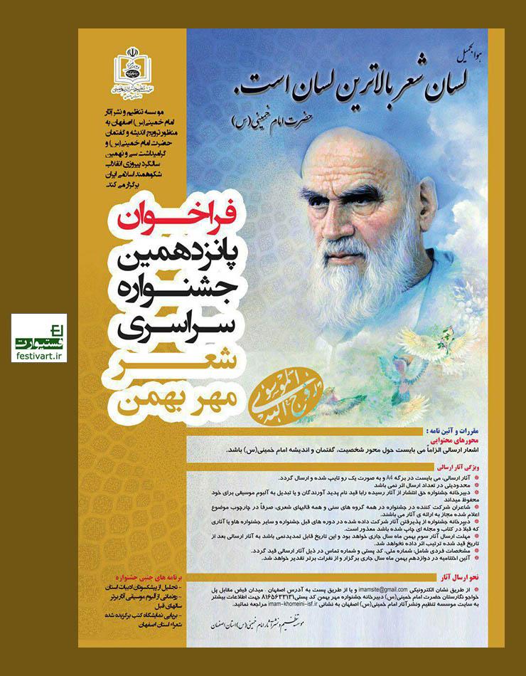 فراخوان پانزدهمین جشنواره سراسری شعر مهر بهمن