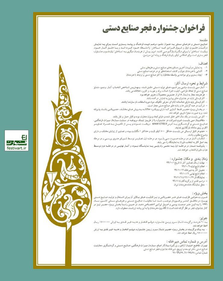 فراخوان پذیرش آثار جشنواره فجر صنایع دستی