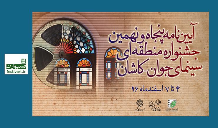 فراخوان پنجاه و هفتمین جشنواره منطقهای سینمای جوان کاشان