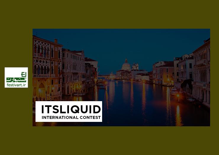 فراخوان پنجمین رقابت بین المللی طراحی گروه «ITS LIQUID» سال ۲۰۱۷