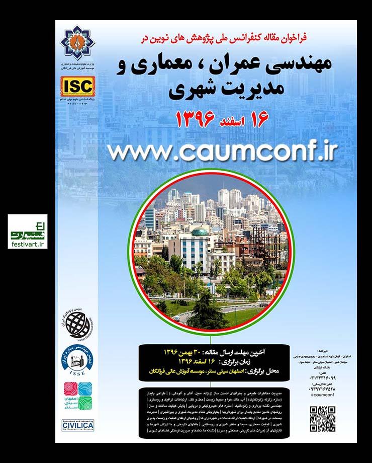 فراخوان کنفرانس ملی پژوهش های نوین در مهندسی عمران، معماری و مدیریت شهری