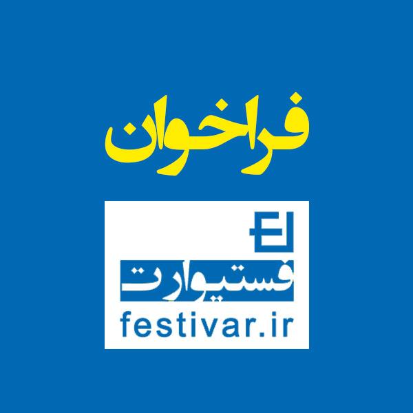 فراخوان اولین دوره ی جشنواره ی نقد داستان کوتاه سال (حیرت)