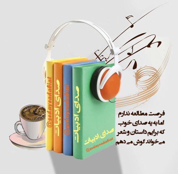 معرفی کانال «صدای ادبیات»