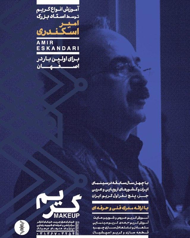 کلاس های آموزش گریم توسط استاد بزرگ گریم سینما، «امیر اسکندری» در اصفهان