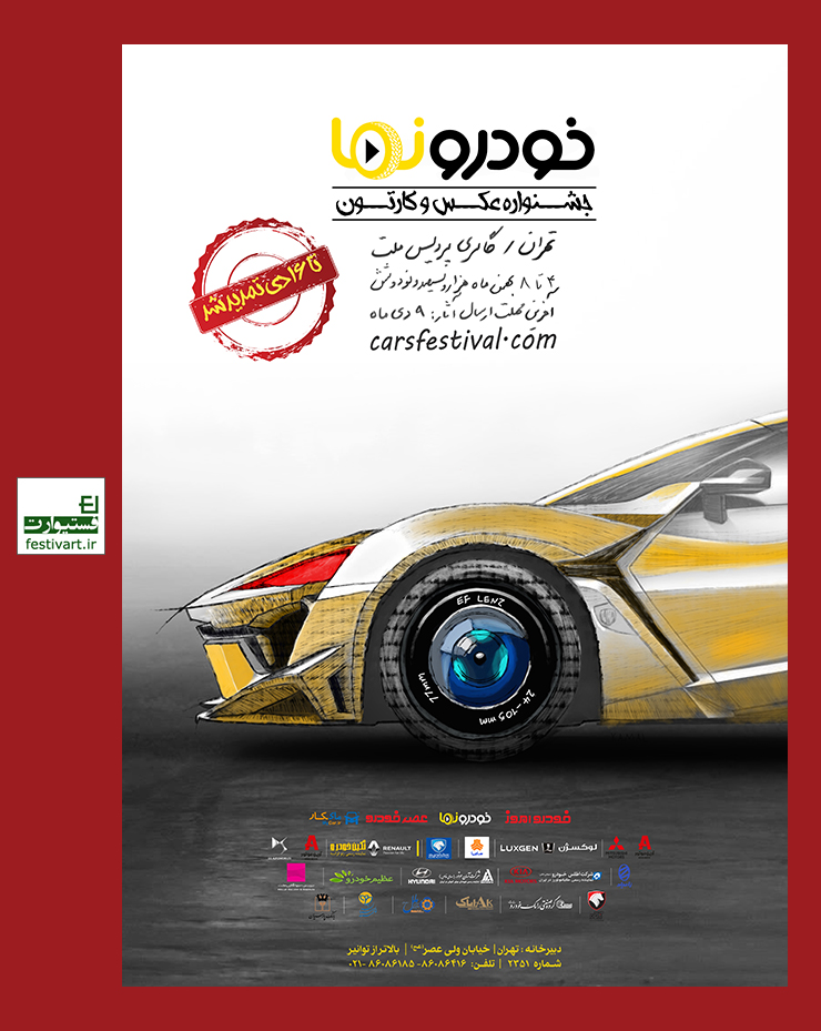 تمدید مهلت ارسال آثار به جشنواره عکس و کارتون خودرونما