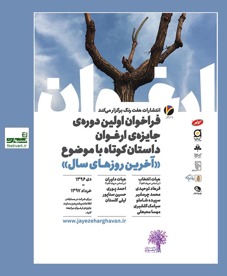 فراخوان اولین دوره جایزه ادبی ارغوان