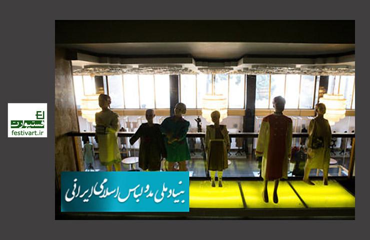 فراخوان بخش مسابقه زنده جشنواره لباس کودک و نوجوان