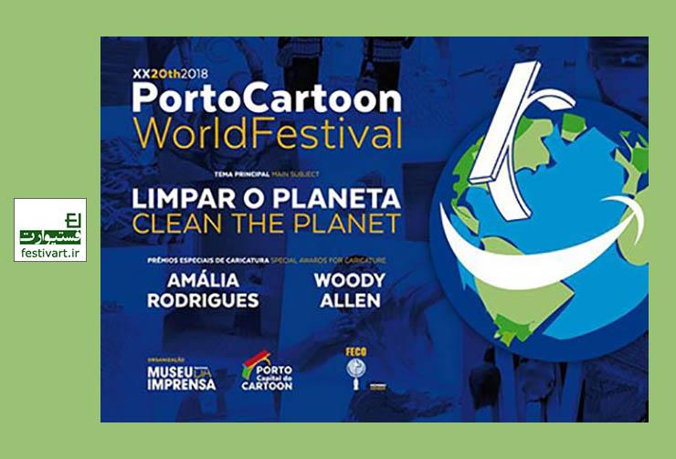فراخوان بیستمین فستیوال جهانی پورتو کارتون پرتغال