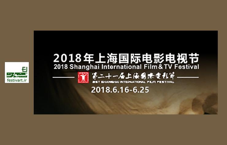 فراخوان بیست و یکمین جشنواره «شانگهای» چین سال ۲۰۱۸