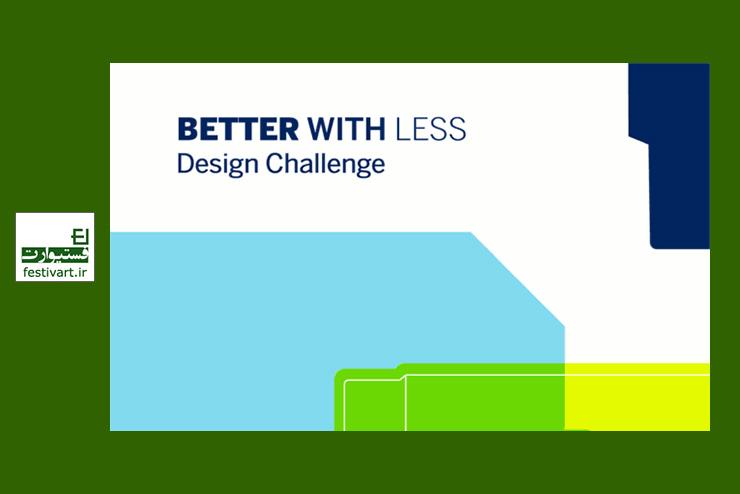 فراخوان بین المللی طراحی بسته بندی «بهتر با کمتر»