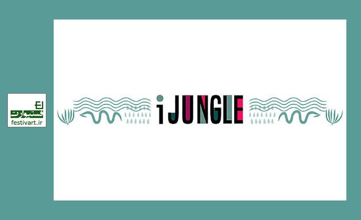 فراخوان بین المللی طراحی گرافیک iJungle سال ۲۰۱۷