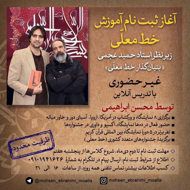 فراخوان ثبت نام کلاس های غیر حضوری خط معلی استاد محسن ابراهیمی