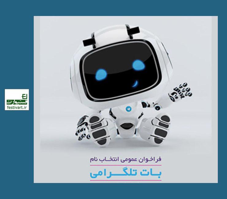 فراخوان جایزه ویژه ۵۰ میلیون ریالی بانک ایران زمین، برای انتخاب نام «بات تلگرامی»