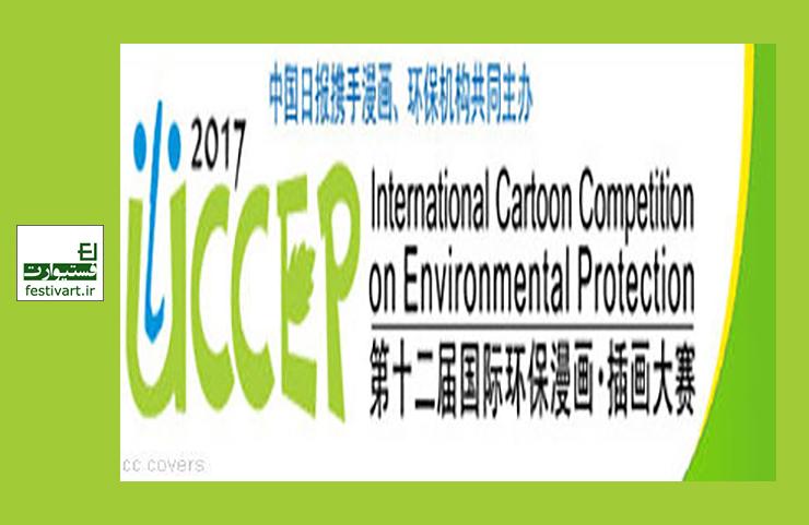 فراخوان جشنواره بینالمللی کارتون حفاظت از محیط زیست چین سال ۲۰۱۷