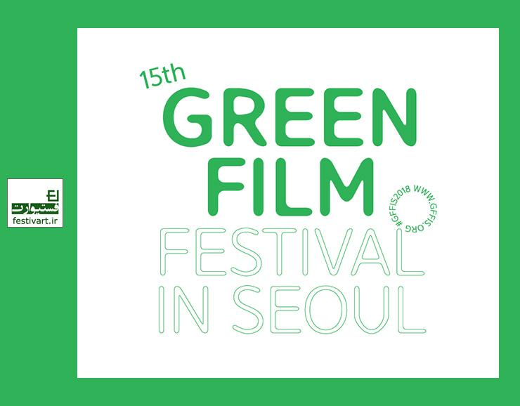 فراخوان جشنواره فیلم «سبز» سئول سال ۲۰۱۸
