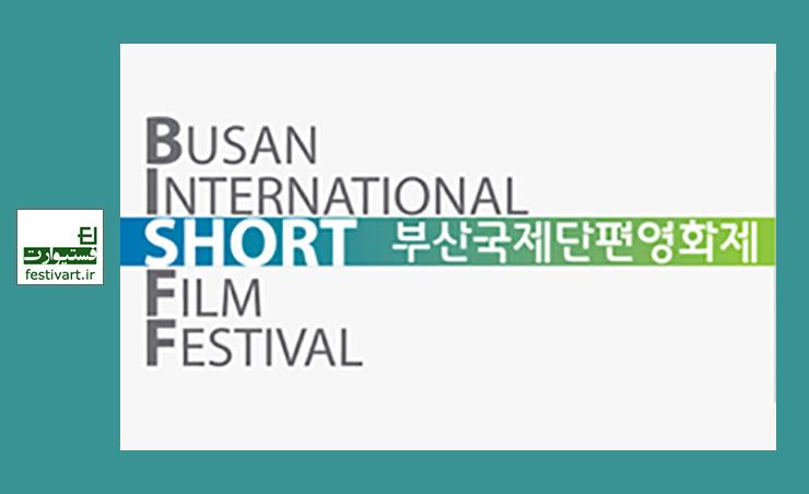 فراخوان جشنواره فیلم کوتاه «بوسان» سال ۲۰۱۸