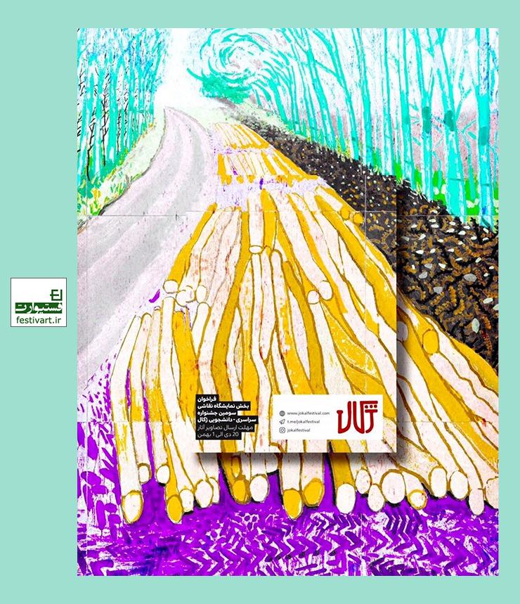 فراخوان سومین جشنواره نقاشی ژکال در بخش نمایشگاه نقاشی