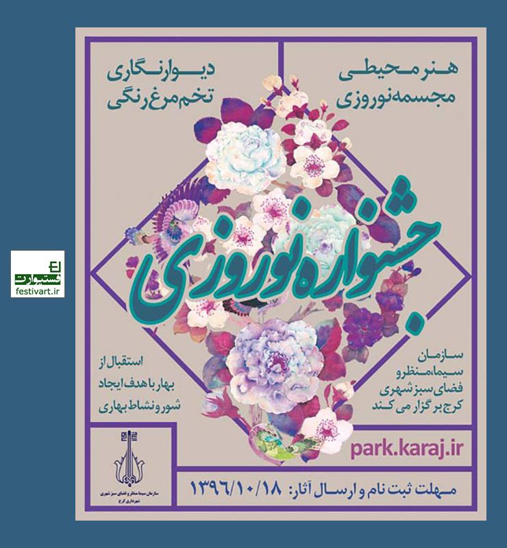 فراخوان جشنواره نوروزی شهر کرج در رشته های هنرمحیطی، مجسمهسازی، دیوارنگاری و تخممرغ رنگی سال ۱۳۹۷