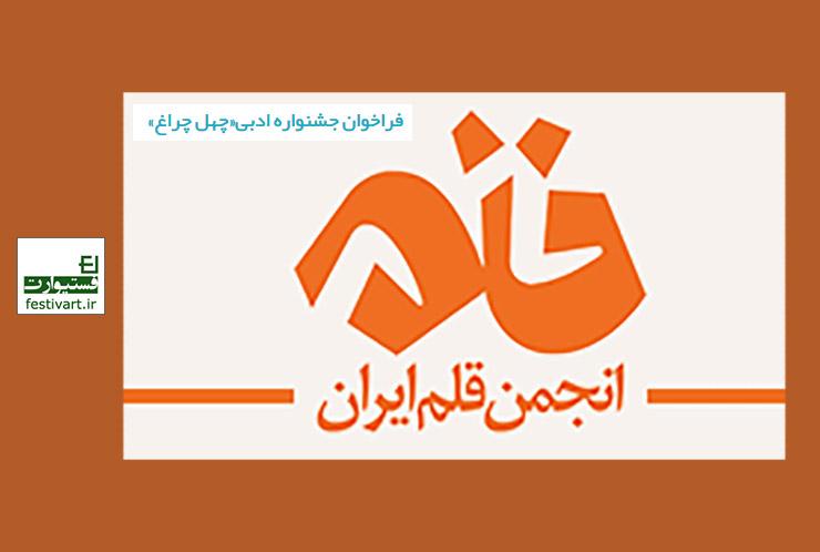 فراخوان داستان کوتاه و شعر جشنواره ادبی «چهل چراغ»