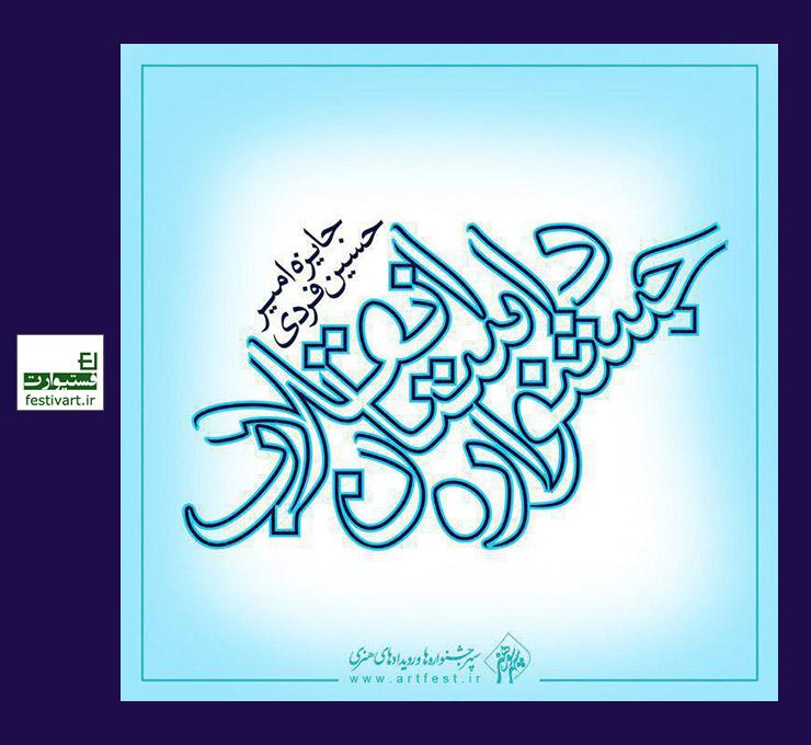 فراخوان دهمین جشنواره داستان انقلاب (جایزه امیرحسین فردی)