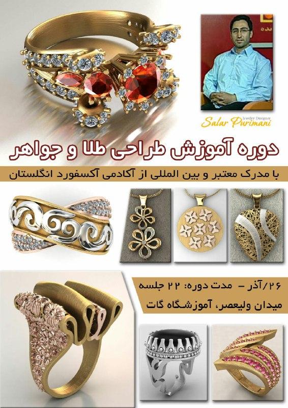 فراخوان دورهی آموزشِ طراحی طلا و جواهر