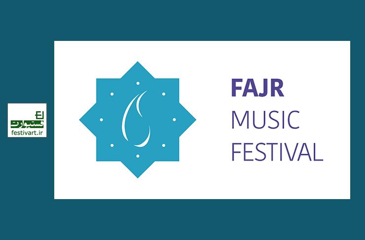 فراخوان رسانه ها برای پوشش خبری سی و سومین جشنواره موسیقی فجر