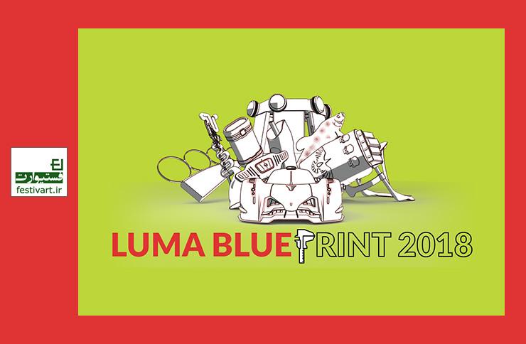 فراخوان رقابت نوآوری در ساخت اشیاء LUMA Blueprint سال ۲۰۱۸