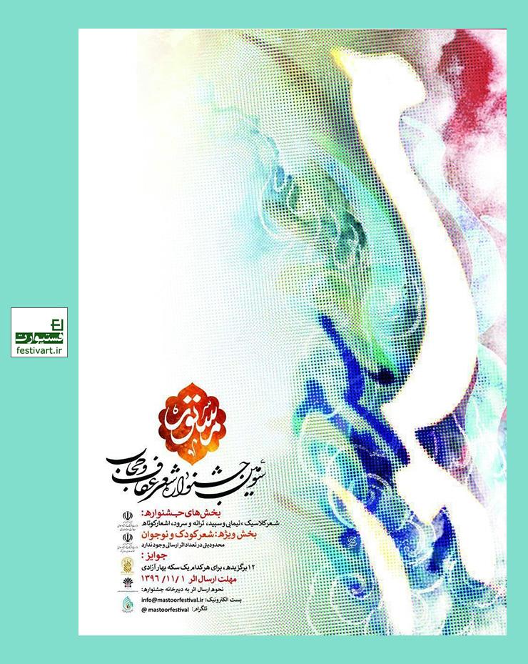 فراخوان سومین جشنواره شعر عفاف و حجاب مستور
