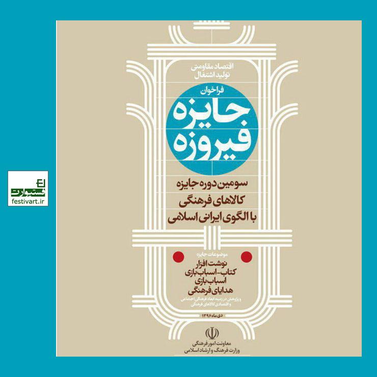 فراخوان سومین دوره جایزه فیروزه
