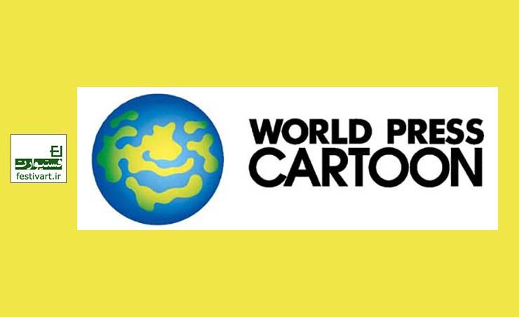 فراخوان سیزدهمین مسابقه بین المللی «کارتون مطبوعاتی جهان» در پرتغال
