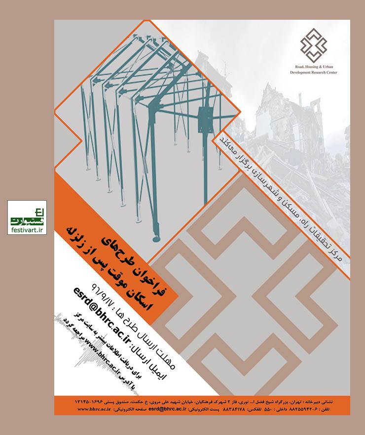 فراخوان طرحهای اسکان موقت پس از زلزله مرکز تحقیقات راه، مسکن و شهرسازی