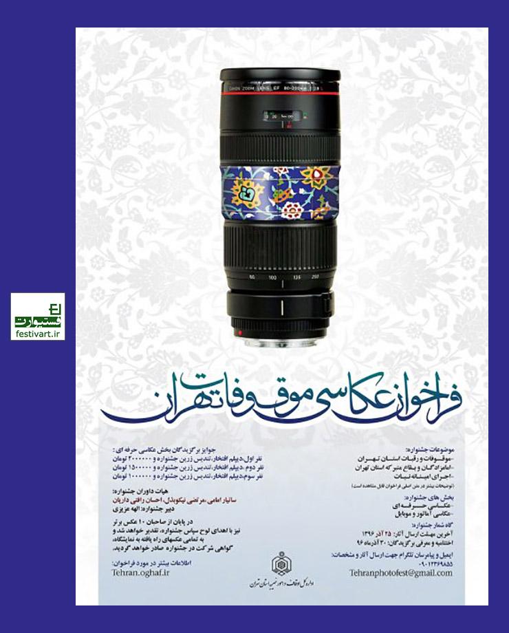 فراخوان عکاسی از موقوفات تهران