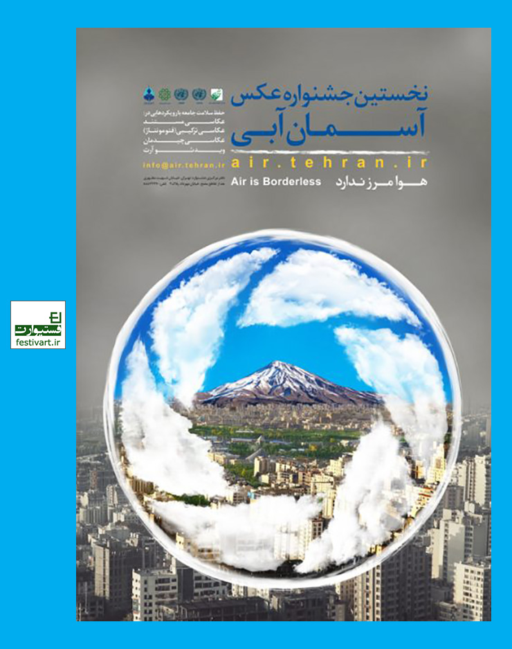 فراخوان عکس نخستین جشنواره آسمان آبی