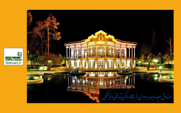 فراخوان عکس نخستین جشنواره ملی بناهای تاریخی «احیاء»