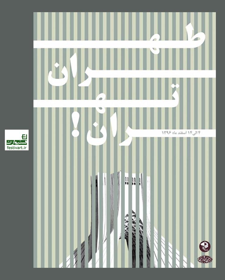 فراخوان مجسمه سازی نمایشگاه طهران تهران
