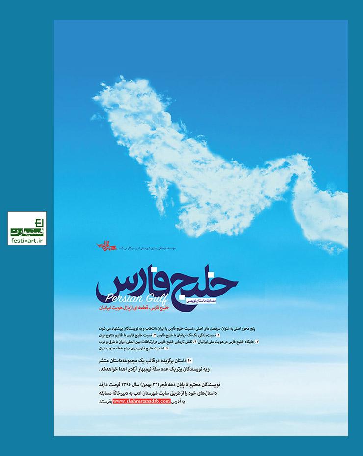 فراخوان مسابقه داستان کوتاه با محوریت «خلیج فارس»