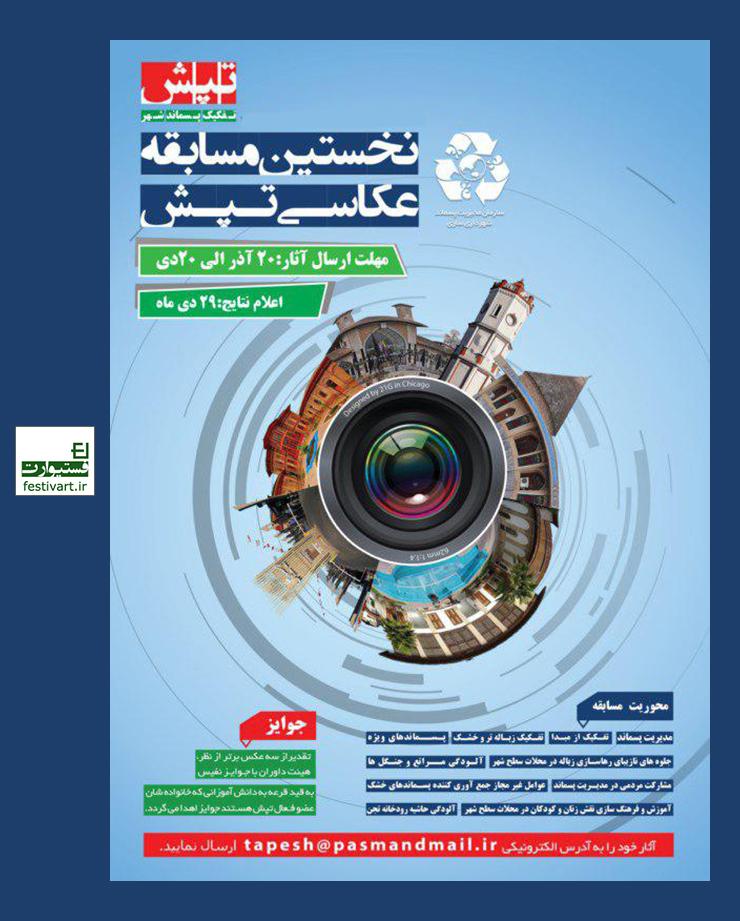 فراخوان مسابقه عکاسی با موضوع تفکیک پسماند شهر (تپش)