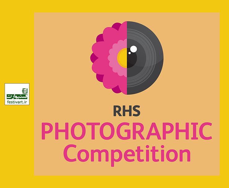 فراخوان مسابقه عکاسی RHS سال ۲۰۱۸