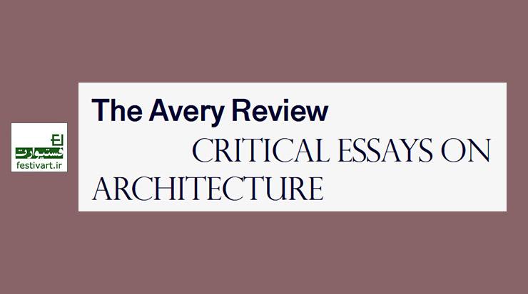 فراخوان مسابقه مقاله مقالهنویسی مجله «Avery Review»