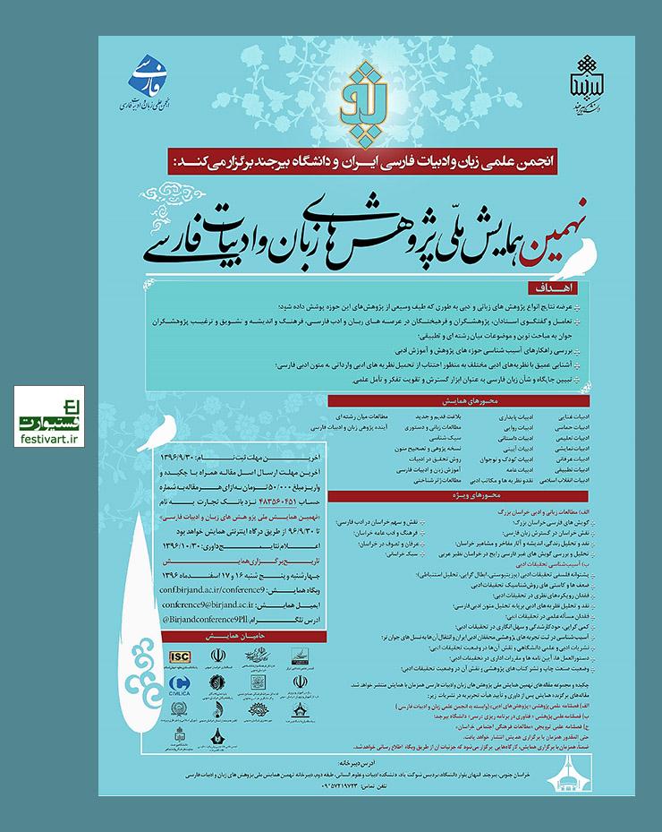 فراخوان مقاله نهمین همایش ملی پژوهش های زبان و ادبیات فارسی