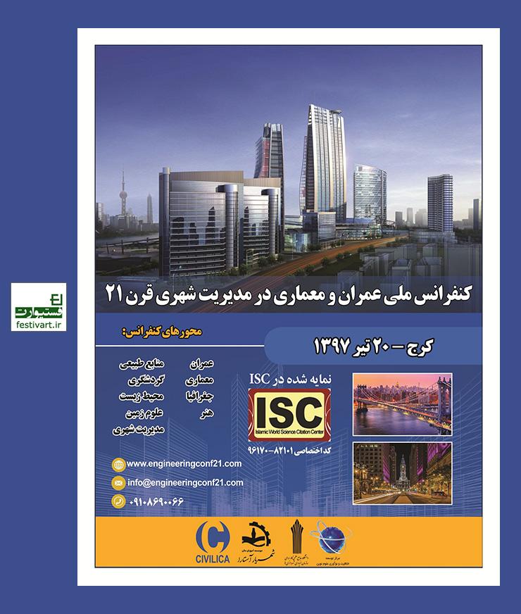 فراخوان مقاله کنفرانس ملی عمران و معماری در مدیریت شهری قرن ۲۱