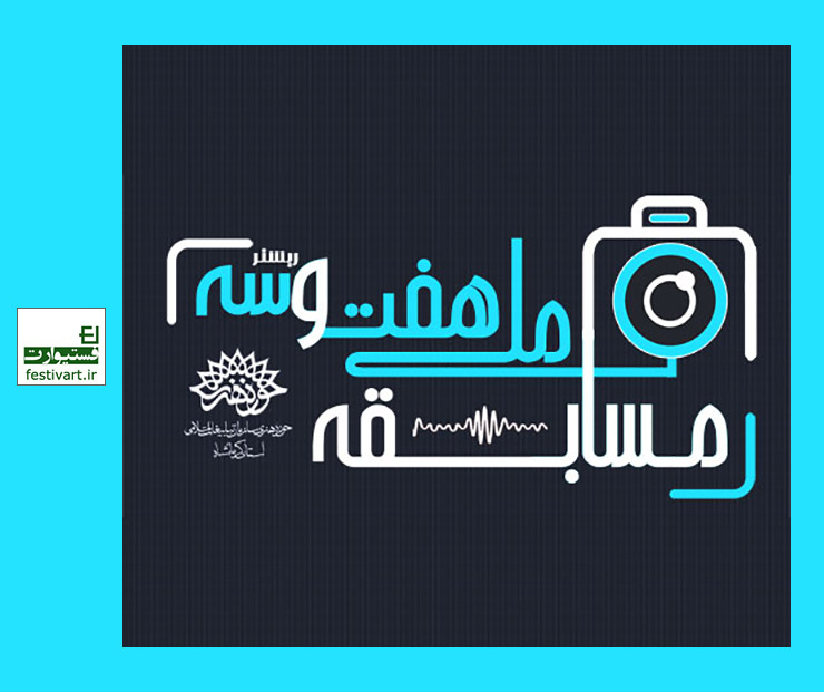 فراخوان ملی عکاسی مسابقه ملی هفت و سه ریشتر