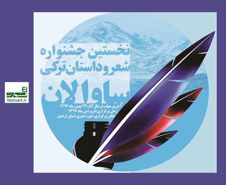 فراخوان نخستین جشنواره شعر و داستان ترکی ساوالان