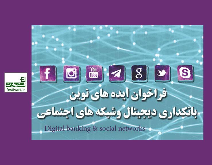 فراخوان نخستین دوره فراخوان ایدههای نوین بانکداری دیجیتال و شبکه های اجتماعی بانک ایران زمین